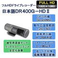 DR400G-HD2