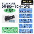 DR450-1CH,BLACKVUE