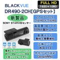 DR490-2CH,BLACKVUE