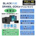 DR490L-2CH, BLACKVUE