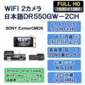 DR550GW-2CH