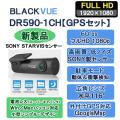 DR590-1CH,BLACKVUE