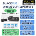 DR590-2CH,BLACKVUE