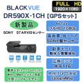DR590X-1CH,BLACKVUE