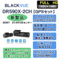 BLACKVUE,DR590X-2CH,DR590X-1CH