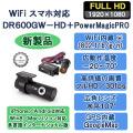 DR600GW-HD