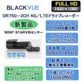 4G/LTE, DR750-2CH LTE, BLACKVUE