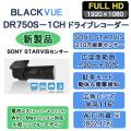DR750S-1CH, DR750, DR750S-2CH, BLACKVUE