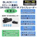 DR750S-2CH IR, BLACKVUE