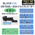DR750S-2CH, DR750, DR750S-1CH, BLACKVUE