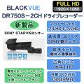 BLACKVUE,DR750S-2CH,DR750S