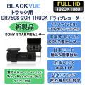 DR750S-2CH TRUCK,トラック用ドライブレコーダー