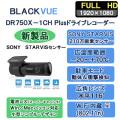 クラウド対応WiFi日本語DR750X-1CH Plusネットワークドライブレコーダー32GBSD付