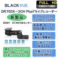 DR750X-2CH Plus,DR750X,DR750