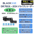 BLACKVUE,DR750X-2CH