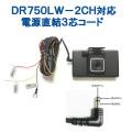 DR750LW-2CH