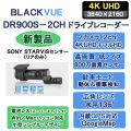 BLACKVUE,DR900S-2CH,DR900S-1CH