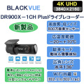 DR900X-1CH Plus