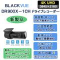 BLACKVUE,DR900X-1CH