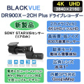 DR900X-2CH,DR900X-1CH