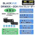 BLACKVUE,DR900X-2CH