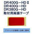 DR400G-HD2,DR380G-HD