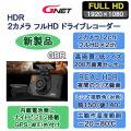 GDR, HDR. フルHDドライブレコーダー