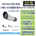 HEVC/H.265ネットワークカメラ