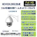 H.265,HEVC,ネットワークカメラ,屋外用ネットワークカメタ