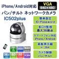 ネットワークカメラ IC502plus