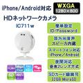 かんたんネット接続 HDネットワークカメラ IC711w
