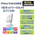 ネットワークカメラ IC717HD