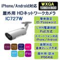HDネットワークカメラ IC727W