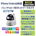 HDネットワークカメラ IC737W
