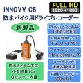 INNOVV C5,LS-K1,INNOVV K1