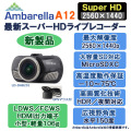 AmbarellaA12最新スーパーHDドライブレコーダーLD-DAB201