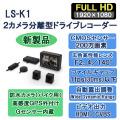バイク対応2カメラ分離型ドライブレコーダー
