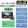 LS-VS,カメラ分離型,バイク用ドライブレコーダー