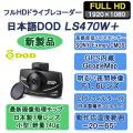 DOD LS470W+