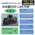 LS475W,DOD,LS460W,LS430W