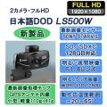 LS500W, DOD