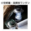 小型軽量・高輝度LEDランタン