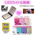 LED鏡・メイクミラー
