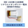 DOD LS430W LS460W