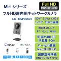 小型フルHDネットワークカメラ
