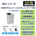 小型NVR