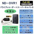 ND-DVR1,PIONNER