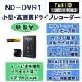 ND-DVR1,パイオニア