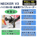 NECKER V3