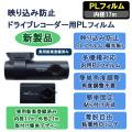 ドライブレコーダー用PLフィルム, CPL,PL ,PLフィルム